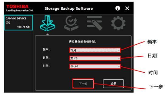 东芝硬盘驱动下载_东芝Storage Backup软件使用教程-TOSHIBA东芝移动硬盘内置机械硬盘 ...